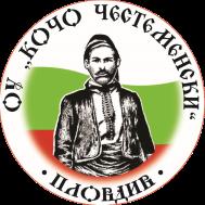 ОУ Кочо Честеменски